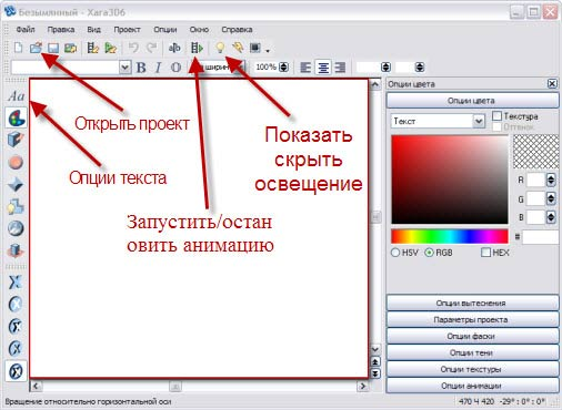 Интерфейс Xara 3D