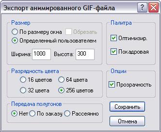 Сохранение анимированных титров в формате GIF