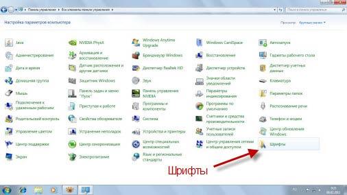 Установка нового шрифта в Windows 7.