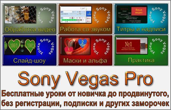 Уроки Sony Vegas