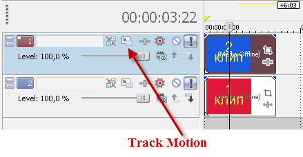Кнопка Track Motion
