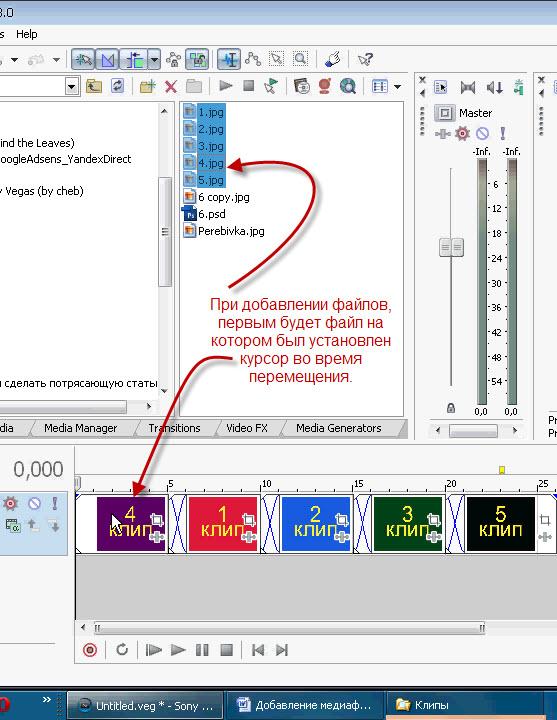Групповое добавление файлов в окно монтажа