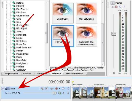 Рисунок 5. Применение видеоэффекта к дорожке
