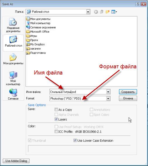 Сохранение титров в формате psd