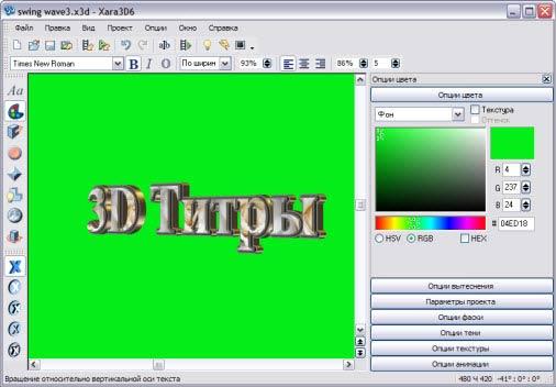 Анимированные титры на одноцветном фоне