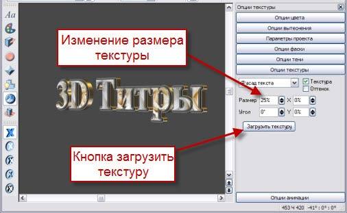 Наложение текстуры на титры.