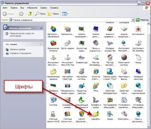 Шрифты в панели управления Панель управления Windows XP