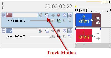 Кнопка Track Motion