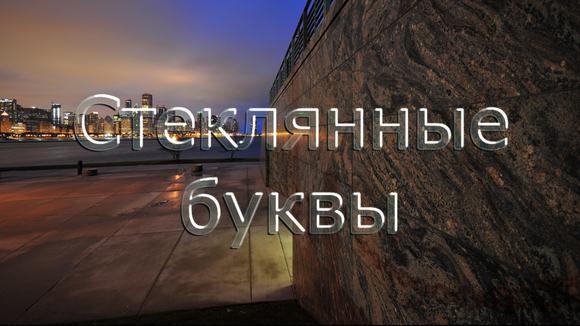 Стеклянные буквы в Сони Вегас